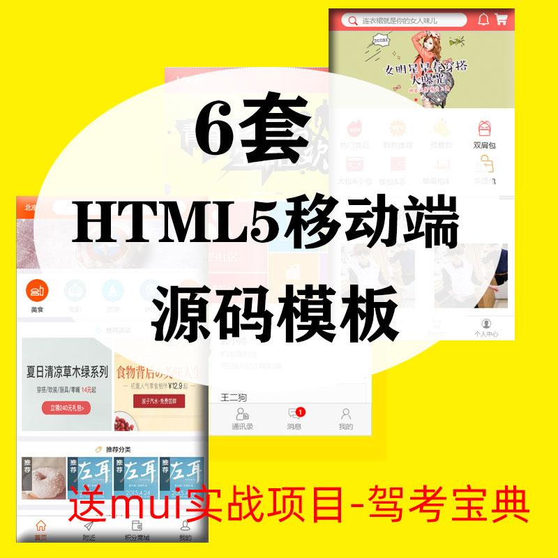 mui框架手机wap移动端商城HTML5源码模板 MUI企业网站源码demo